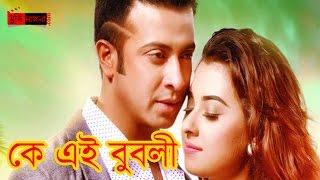বসগিরিতে শাকিবের সঙ্গী কে এই বুবলি ??Bossgiri 2016 Bangla Movie By Shakib Khan & Bubli !!!