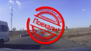 Дороги Украины Пологи - Запорожье часть 2
