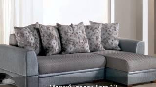 Угловые диваны(Интернет магазин мебели в Санкт-Петербурге, у нас Вы можете купить по низким ценам: - Угловые диваны - Мягкий..., 2014-03-10T05:54:32.000Z)