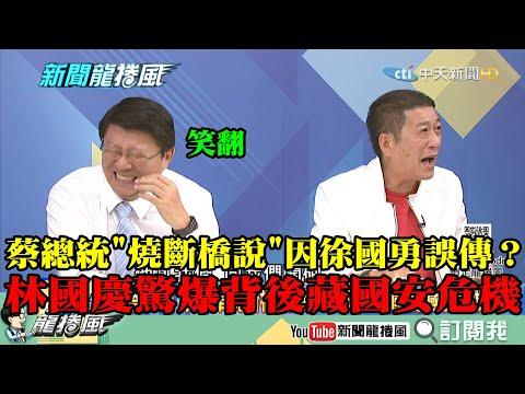 【精彩】蔡總統「燒斷橋說」因徐國勇誤傳? 林國慶驚爆背後暗藏「國安危機」 龍介仙聽完秒笑噴!