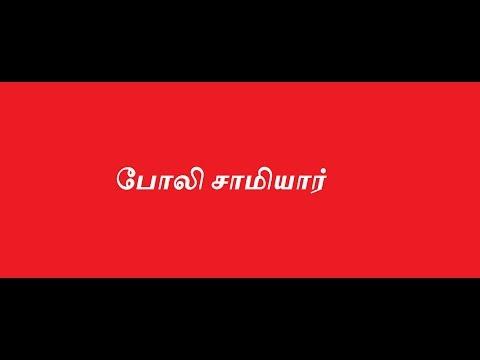 போலி சாமியார் - fake saint