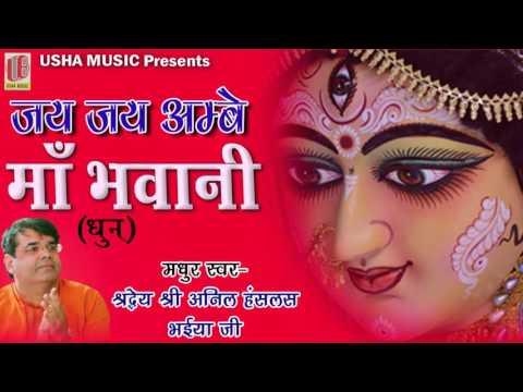 Maa Bhawani Tumhari Jai Jai Ho | Superhit Mata Bhajan | Full HD #AnilHanslasji