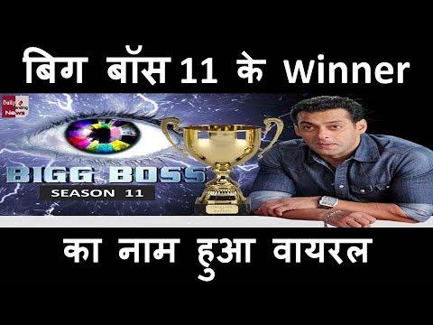 Big Boss 11 के winner का नाम हुआ वायरल, जाने कौन है वो ?? | Bigg Boss 11 Winner Name Viral |