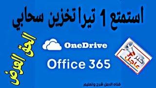 مع تطبيق ون دريف onedrive أوفيس office365 وفَّر مساحة تخزين حتى 1 تيرا |استغنى عن الكارت ميموري screenshot 4