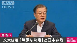 文大統領「徴用工判決に対する貿易報復」と日本非難(19/08/02)