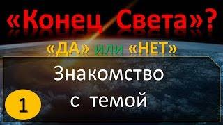 Конец света - да или нет / №1 / наступит ли конец света? Беседы о конце света с Алексеем Савченко