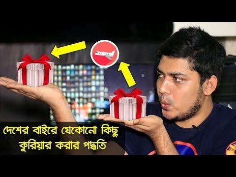 যেকোনো কিছু বিদেশে কুরিয়ার করার পদ্ধতি! Send anything to abroad from Bangladesh