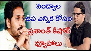 Prashant Kishor MASTER Plan for Nandyal Elections | నంద్యాల ఉప ఎన్నిక కోసం ప్రశాంత్ కిషోర్ వ్యూహాలు