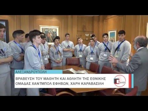 ΕΘΝΙΚΗ ΟΜΑΔΑ HANDBALL ΛΑΜΠΑΚΗΣ ΕΙΔΙΚΟ ΣΧΟΛΕΙΟ