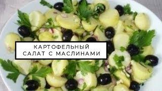 Вкусный картофельный салат с маслинами