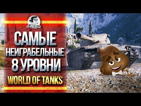 САМЫЕ НЕИГРАБЕЛЬНЫЕ 8 уровни World of Tanks?!