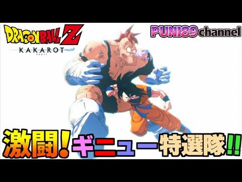 dragon-ballz-kakarot実況プレイpart10-悟空がナメック星に到着!!ギニュー特選隊と対決!!