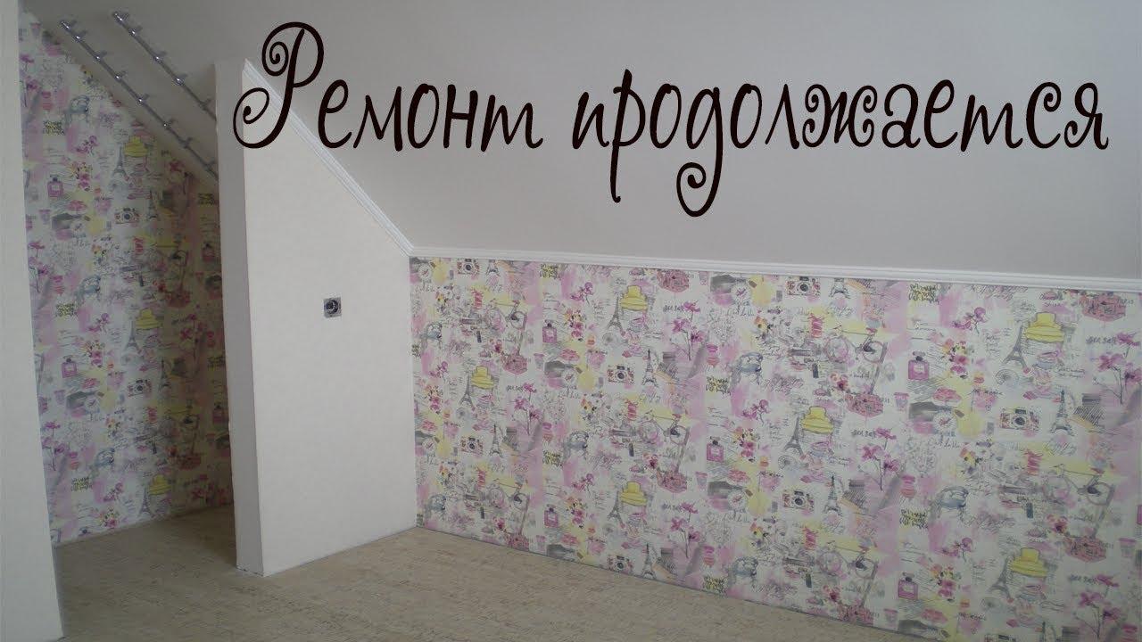 Обои Картинки Ремонт Комнат на | дизайн мансарды девушки