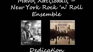 Manos Hadjidakis Dedication  (with lyrics)