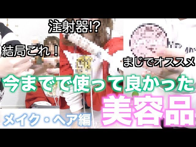 過去で1番良かった化粧品を紹介する美容系YouTuber!!!