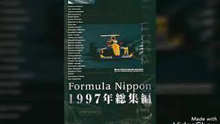 Juno Reactor Samurai 1997年フォーミュラ ニッポン スターティンググリッド紹介曲