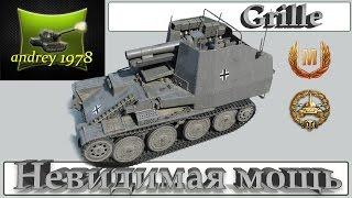 Grille - Невидимая мощь (World of Tanks)