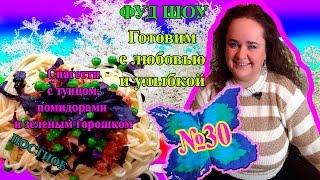 """№30 ФУД ШОУ """"Готовим с любовью и улыбкой"""" Спагетти с тунцом, помидорами и зеленым горошком"""