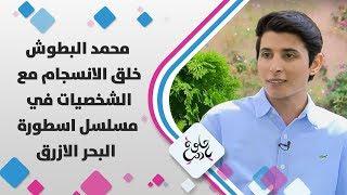 محمد البطوش - خلق الانسجام مع الشخصيات في مسلسل اسطورة البحر الازرق