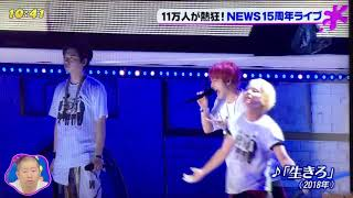 NEWS 15thanniversary Live Strawberry 「生きろ」