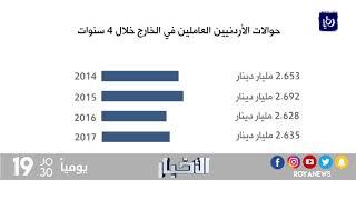 حوالات الأردنيين العاملين بالخارج تضمن مستويات ثابتة في 4 سنوات - (5-2-2018)