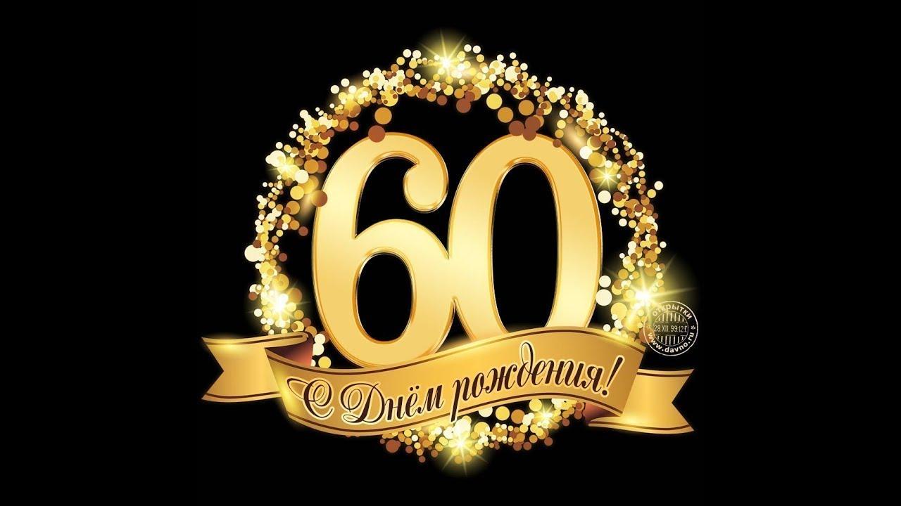 Прикольная поздравительная открытка с юбилеем 60, первозванный картинки поздравление