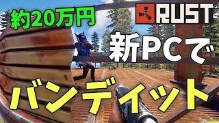 【Rust】20万円のPCが届いたので試しにバンディットしてみた。