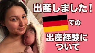 赤ちゃんが生まれた!出産の経験について