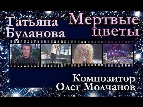 Олег Молчанов. Таня Буланова   'Мертвые цветы' Песня года, 1999