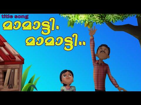 മാമാട്ടി മാമാട്ടി – Title song | Mamatty Malayalam Animation Movie