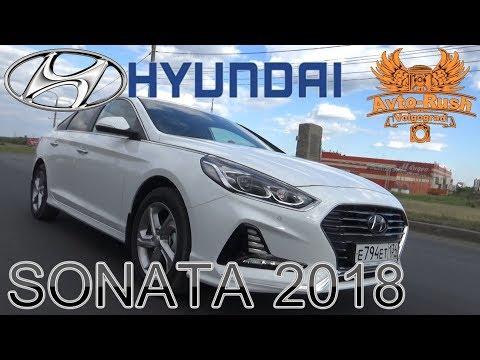 Хендай Соната 2018 Тест Драйв Hyundai Sonata 2018 Test Drive