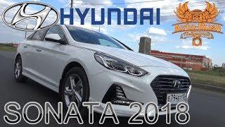 Хендай Соната 2018 Тест-Драйв/Hyundai Sonata 2018 Test-Drive