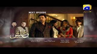 Khalish - Episode 21 Teaser | HAR PAL GEO
