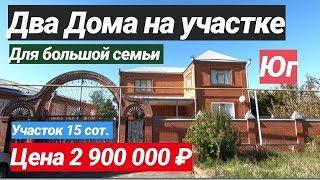 Продажа Дома на Юге за 2 900 000 рублей, Недвижимость на Юге