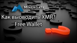 MinerGate Вывод монеры XMR FreeWallet Июль 2018