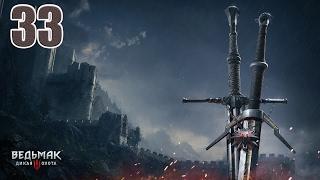 Прохождение The Witcher 3(На Смерть)-часть 33:Не на тех нарвались))