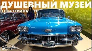 Музей ETS Classic Cars Екатеринбург (Интересное место)