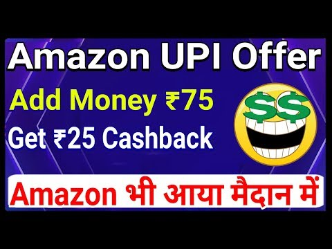 Add Money ₹75 Get Rs 25 Amazon Pay Cashback | How To Create Amazon UPI Id | Link Bank Account Mp3