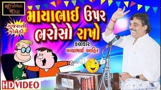 માયાભાઈ ઉપર ભરોસો રાખો | ગુજરાતી ફુલ મોજ | MayabhaiAhir FanClub | HD Video