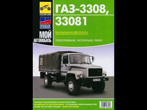 Руководство по ремонту ГАЗ 3308 / 33081 / SADKO