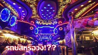 ถามจิงนี่รถบัสรึวัง-super-s-นฤมิตร-แทรเวล-แบบอลังการจัดเต็มงานเพดานภายใน