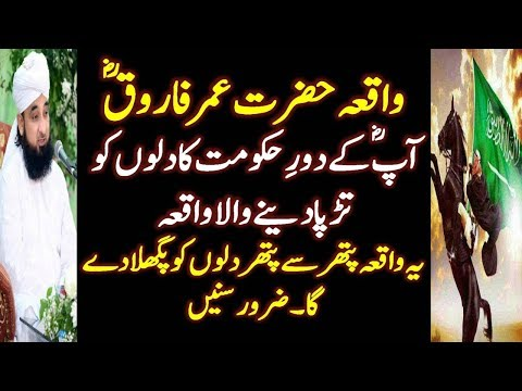 Waqia Hazrat Umer ؓ Most Emotional & Cryfull Bayan Ever By Raza Saqib Mustafai 2017