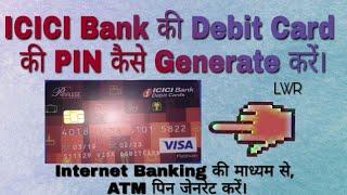 How To Generate ICICI Bank Debit Card PIN in Hindi