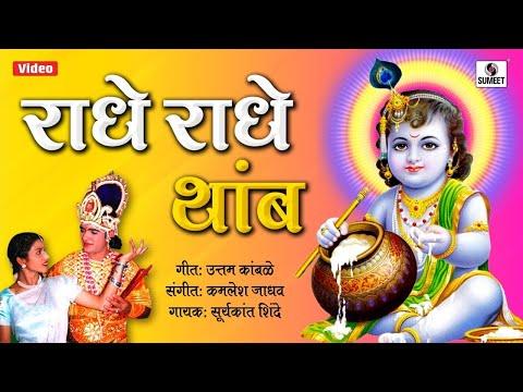 Radhe Radhe Tamb Jara - Radhecha Kanha - Sumeet Music