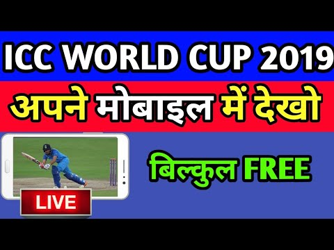 How To Watch World Cup Live In Mobile Free || 2019