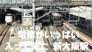 ◆駅にいっぱい電車が入ってきた 新大阪駅 「一人ひとりの思いを、届けたい JR西日本」◆