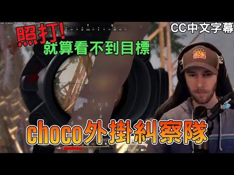 【chocoTaco中文】choco外掛糾察隊 / kar98瞬狙 / 就算看不到也照打!(#CC字幕) 絕地求生PUBG chocoTaco精華#43