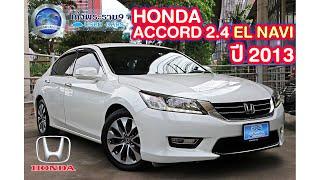 HONDA ACCORD 2.4 EL NAVI สีขาว ปี 2013