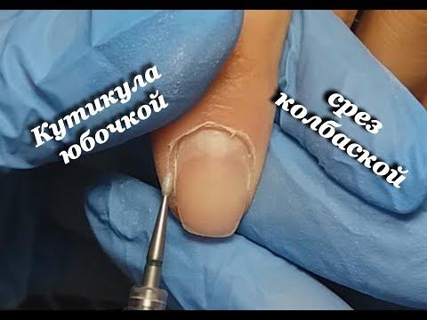 кутикула юбочкой / аппаратный маникюр