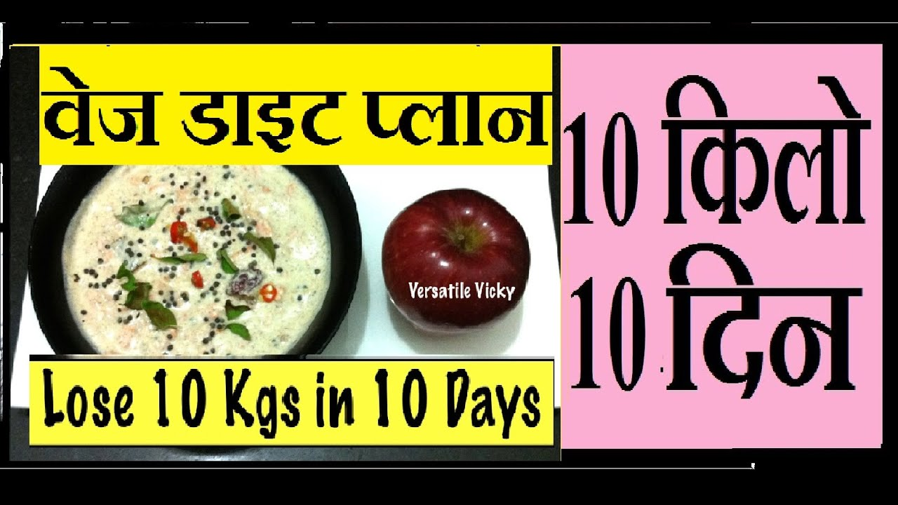 Lose kgs in days indian meal plan diet weight loss youtube also rh